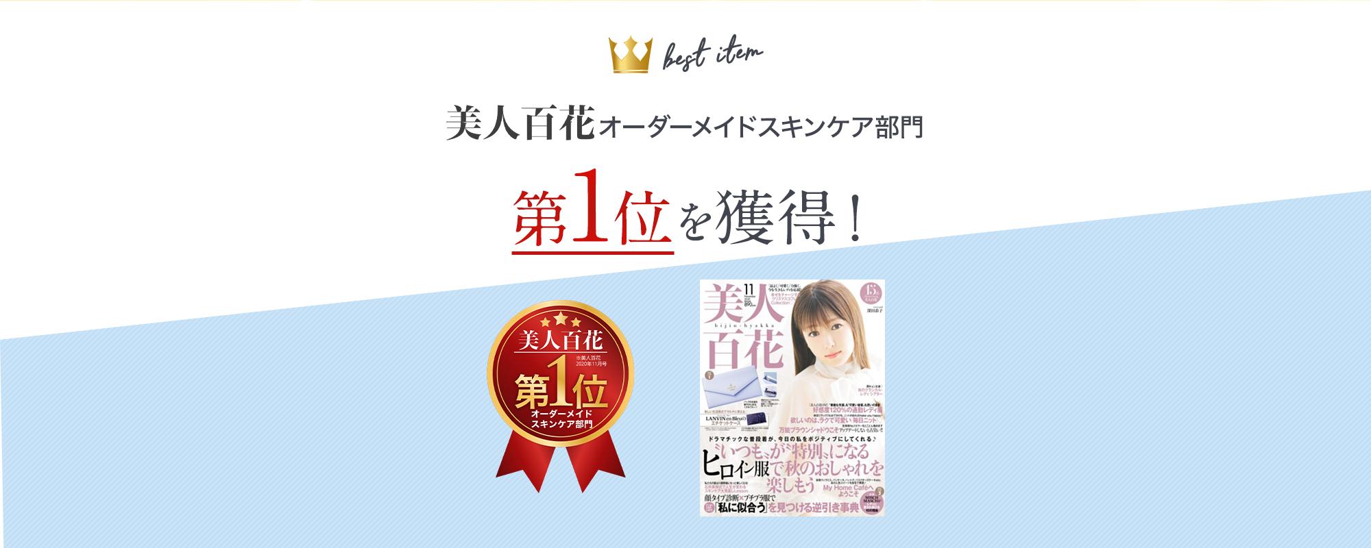 美人百花オーダーメイドスキンケア部門第1位を獲得!