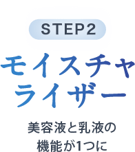 STEP2 モイスチャライザー 美容液と乳液の機能が1つに